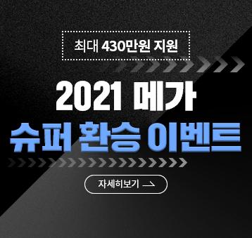 최대 430만원 지원 2021 메가 슈퍼 환승 이벤트
