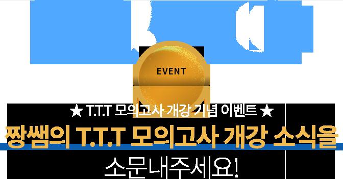 ★ T.T.T 모의고사 개강 기념 이벤트★ 짱쌤의 T.T.T 모의고사 개강 소식을 소문내주세요!