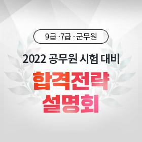 2022 공무원 시험 대비 합격전략 설명회