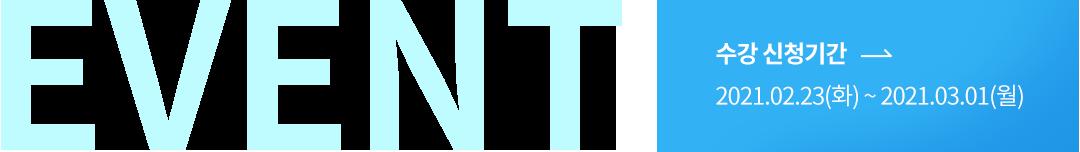 수강 신청기간 2021.02.23(화) ~ 2021.03.01(월)