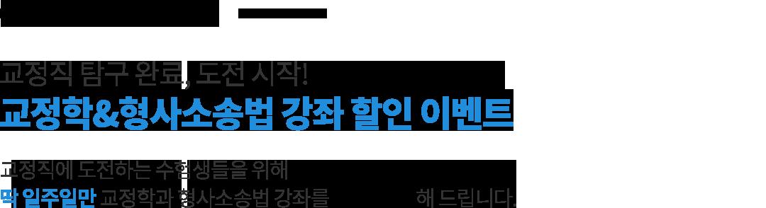 교정학&형사소송법 event