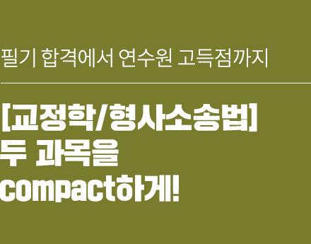 [교정학/형사소송법] 두 과목을 compact하게!