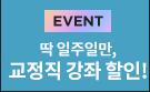 event 교정직 강좌 할인