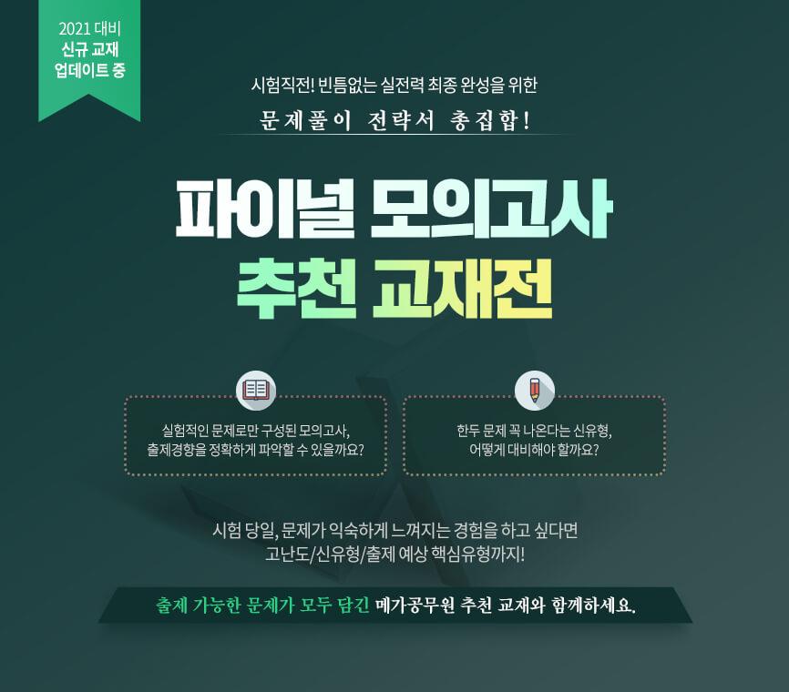 파이널 모의고사 추천 교재전