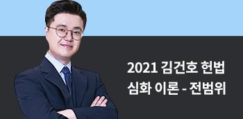 김건호 T