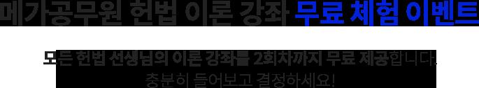메가공무원 헌법 이론 강좌 무료 체험 이벤트