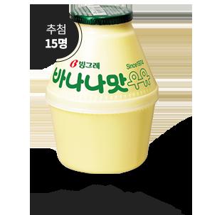 cu 빙그레 바나나우유 추첨 15명