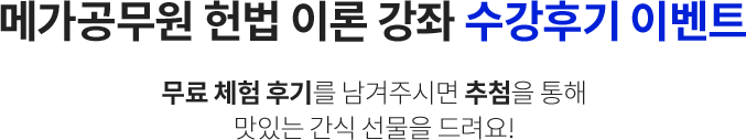 메가공무원 헌법 이론 강좌 수강후기 이벤트