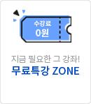 지금 필요한 그 강좌! 무료특강 ZONE