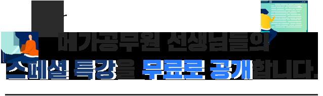 메가공무원 선생님들의 스페셜 특강을 무료로 공개합니다.