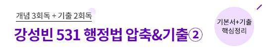 강성빈 압축&기출②