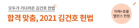 2021 김건호 헌법