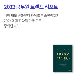 2022 공무원 트렌드 리포트