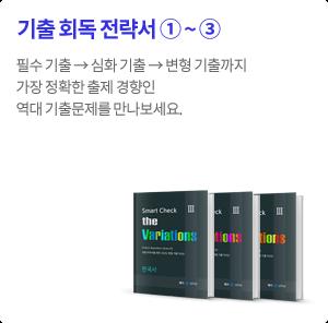 기출 회독 전략서 ①~③