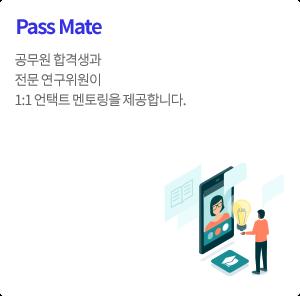 Pass Mate