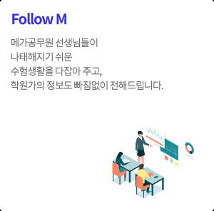 Follow M