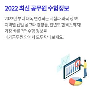 2022 최신 공무원 수험정보