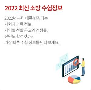 2022 최신 소방 수험정보