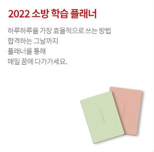 2022 소방 학습 플래너