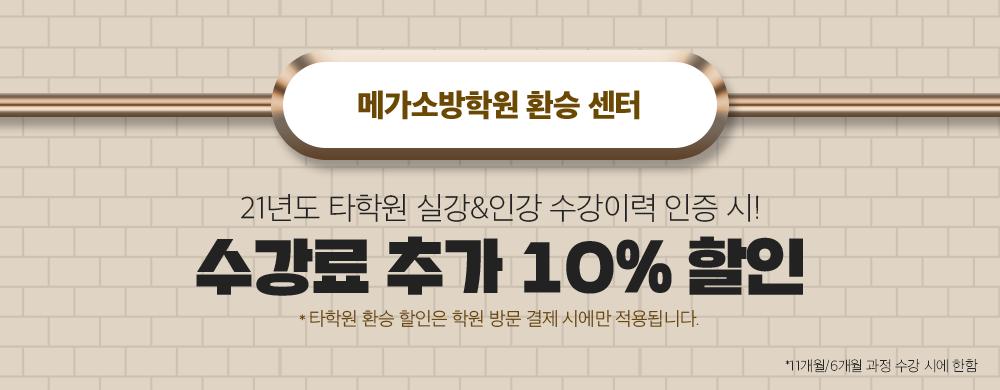 수강료 추가 10% 할인