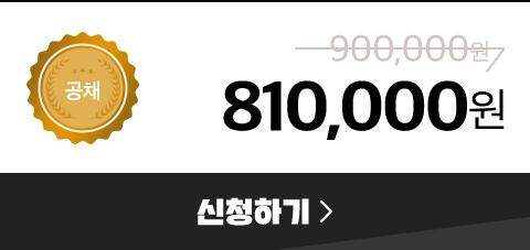 공채 810,000원