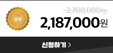 공채 2,187,000원