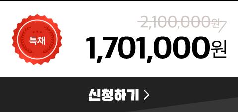 특채 1,701,000원