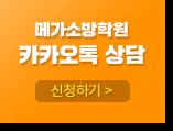난공 소방학원 카카오톡 상담