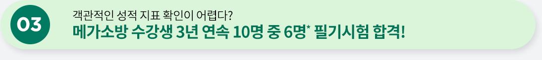 메가소방학원 재원생 3년연속 10명중 6명* 합격!