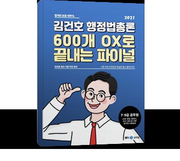 600개 OX로 끝내는 파이널 이미지