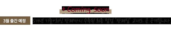 + Coming soon / 3월 출간 예정 - 5개년 기출+최신 판례까지 수록된 최종 점검 '판례집' 교재도 곧 공개됩니다.