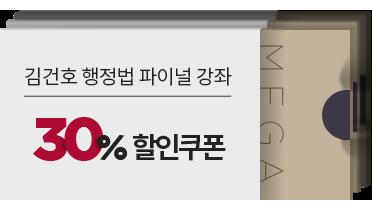 김건호 행정법 파이널 강좌 30% 할인쿠폰