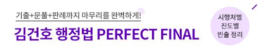 김건호 PERFECT FINAL