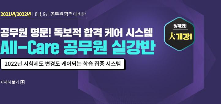 [공무원]All-Care 실강반