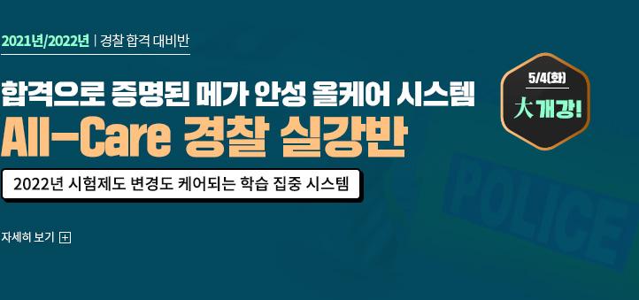 [경찰]All-Care 실강반