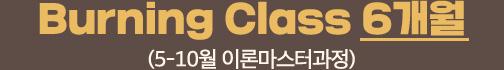 BURNING CLASS 6개월 (5-10월 이론마스터과정)