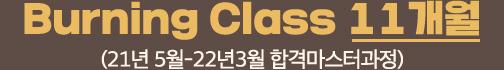 BURNING CLASS 11개월 (21년 5월-22년3월 합격마스터과정)