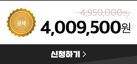 공채 4,264,650원