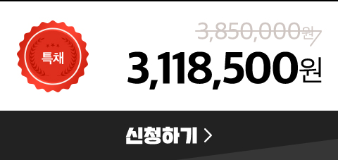 특채 3,316,950원