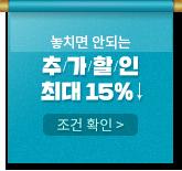 추가할인 최대 15%