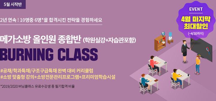 BURNING CLASS 최/대/할/인 EVENT (~4/30)
