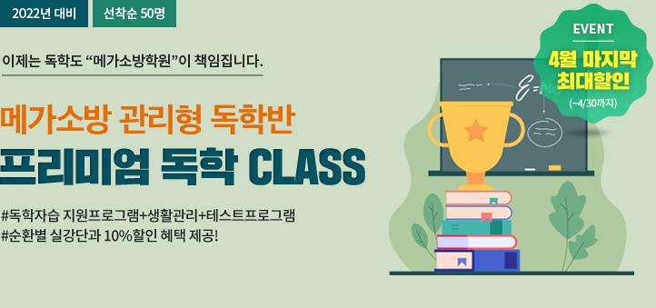 프리미엄 독학 CLASS 최/대/할/인 EVENT (~4/30)