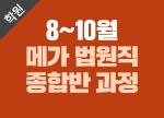 4~7월 메가 법원직 순환 종합반