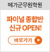 메가군무원 파이널 종합반 신규 OPEN!