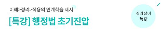 [특강] 행정법 초기진압