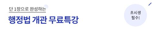 [무료특강] 행정법 개관