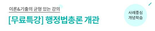[특강] 행정법총론 개관