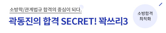 합격 SECRET! 꽉쓰리3