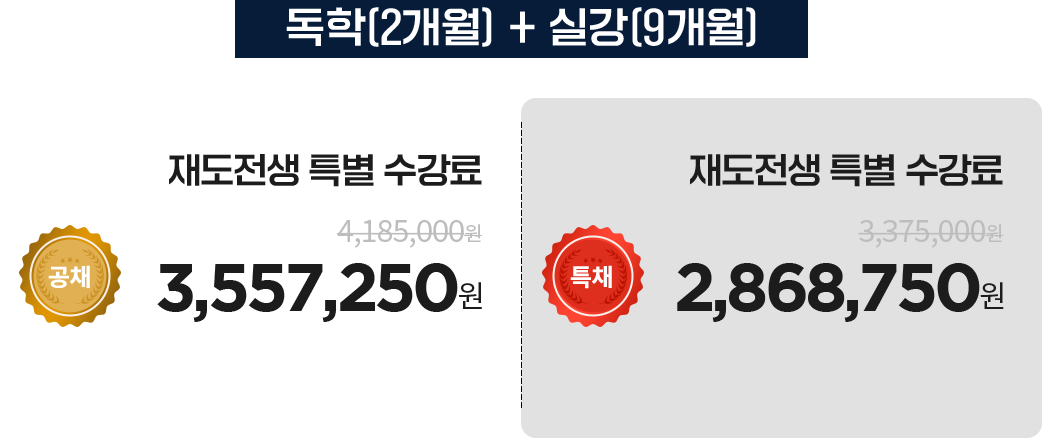 독학 2개월 + 실강 9개월