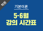 5-6월 강의 시간표